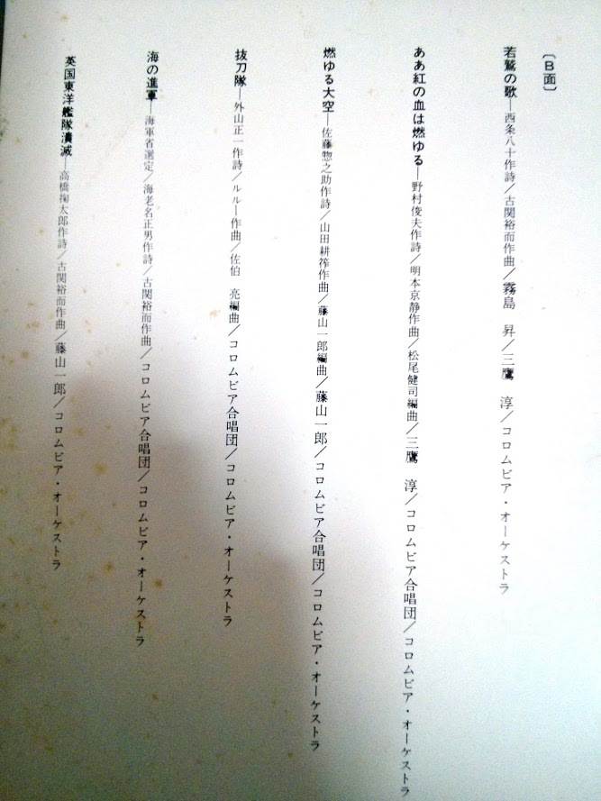 2419【LP盤】★☆日本の軍歌 Columbia 露営の歌   松方弘樹 ☆★ ≪貴重レコード≫おまとめ発送も可_画像5