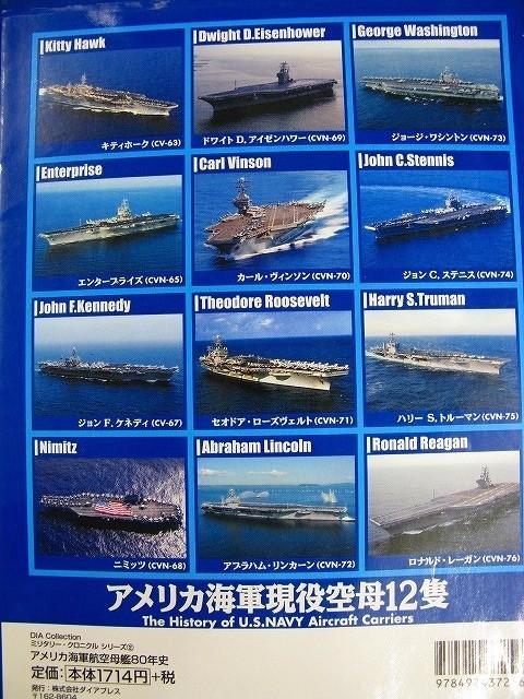 T36 ★ 雑誌 ★ 『 アメリカ海軍 航空母艦80年史 ラングレーからロナルド・レーガンまで 』 世界最強海軍のすべて 9784924372566_画像3