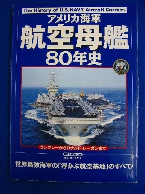 T36 ★ 雑誌 ★ 『 アメリカ海軍 航空母艦80年史 ラングレーからロナルド・レーガンまで 』 世界最強海軍のすべて 9784924372566_画像1