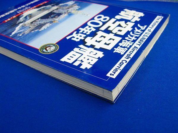 T36 ★ 雑誌 ★ 『 アメリカ海軍 航空母艦80年史 ラングレーからロナルド・レーガンまで 』 世界最強海軍のすべて 9784924372566_画像2
