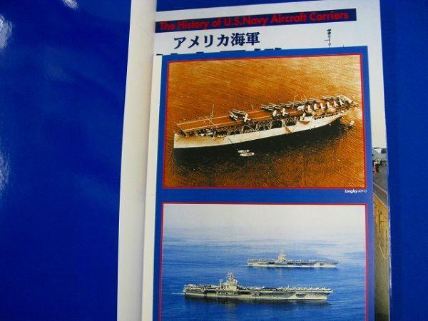T36 ★ 雑誌 ★ 『 アメリカ海軍 航空母艦80年史 ラングレーからロナルド・レーガンまで 』 世界最強海軍のすべて 9784924372566_画像4