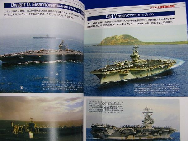 T36 ★ 雑誌 ★ 『 アメリカ海軍 航空母艦80年史 ラングレーからロナルド・レーガンまで 』 世界最強海軍のすべて 9784924372566_画像7