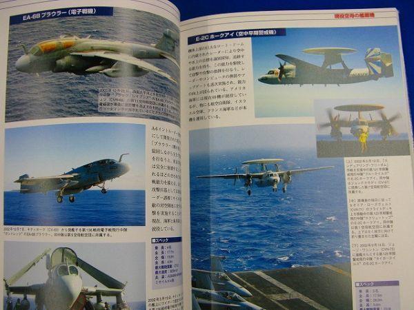 T36 ★ 雑誌 ★ 『 アメリカ海軍 航空母艦80年史 ラングレーからロナルド・レーガンまで 』 世界最強海軍のすべて 9784924372566_画像9