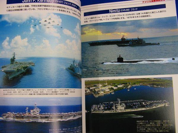 T36 ★ 雑誌 ★ 『 アメリカ海軍 航空母艦80年史 ラングレーからロナルド・レーガンまで 』 世界最強海軍のすべて 9784924372566_画像6