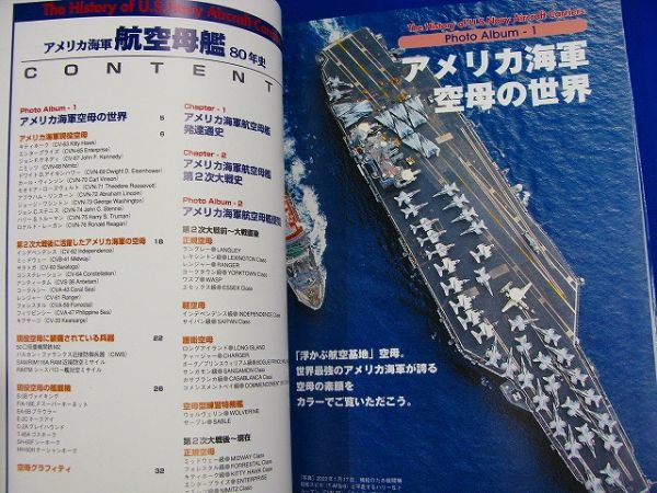 T36 ★ 雑誌 ★ 『 アメリカ海軍 航空母艦80年史 ラングレーからロナルド・レーガンまで 』 世界最強海軍のすべて 9784924372566_画像5