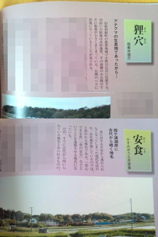 茨城の地名 めずらしい地名編 上 雑誌
