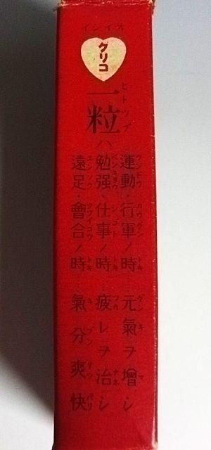 古いキャラメル小箱 グリコ /グリコ株式會社 キャラメル紙箱_画像3