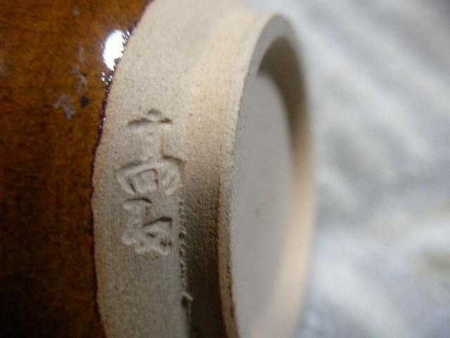 @@ 九州の焼きもの 高取焼 一輪挿し 茶道具 華道 高取の銘あり 飴釉の魅力  口径2cm 高さ16.3cm_画像4
