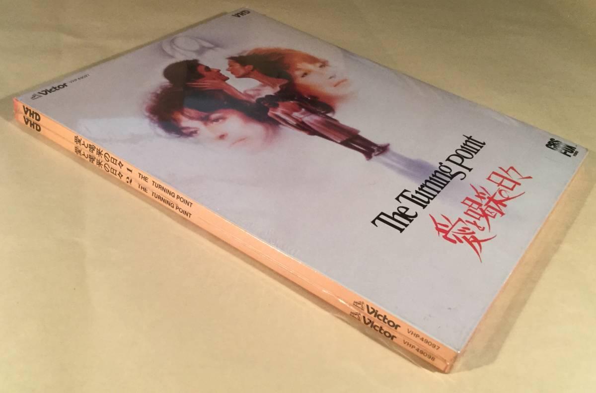 新品VHD Videodisc(2枚組)◆『愛と喝采の日々』◆シールド未開封品!_画像2