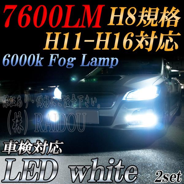 日産◆爆光LEDフォグランプ 6000k H8/H11-H16 7600LM◆ルークス H21.12~H26.1 ML21S 専用_画像1