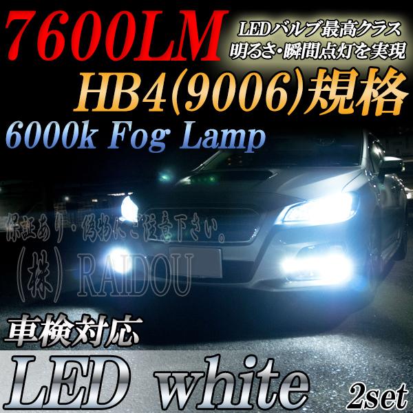 トヨタ◆爆光LEDフォグランプ 6000k HB4/9005 7600LM◆プロナード H14.9~H15.5 MCX20 専用_画像1