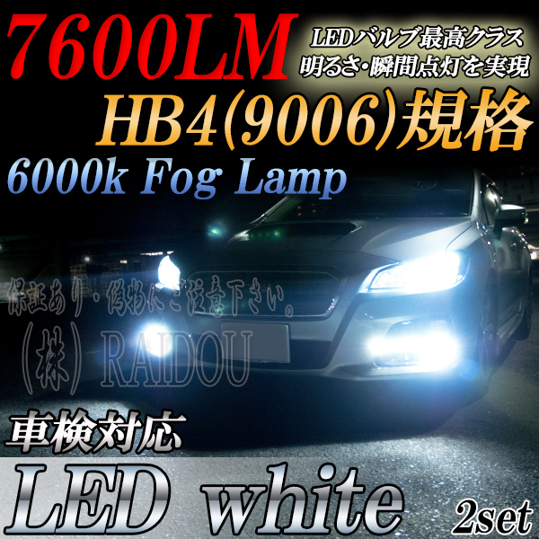 ホンダ◆爆光LEDフォグランプ 6000k HB4/9005 7600LM◆CR-V H16.9~H18.9 RD6・7 専用_画像1