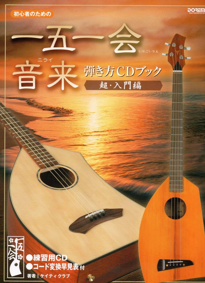 初心者のための 一五一会(いちごいちえ)・音来(ニライ) 弾き方CDブック 超・入門編 楽譜 2003年の発売以来、愛される楽器の優しい入門書!