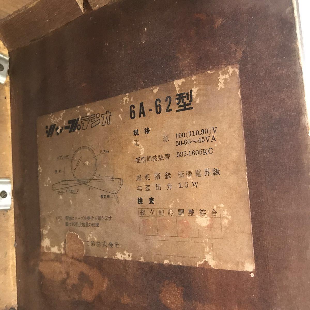 シャープ SHARP 真空管ラジオ ラジオ 6A-62型 昭和レトロ インテリア ジャンク品_画像6