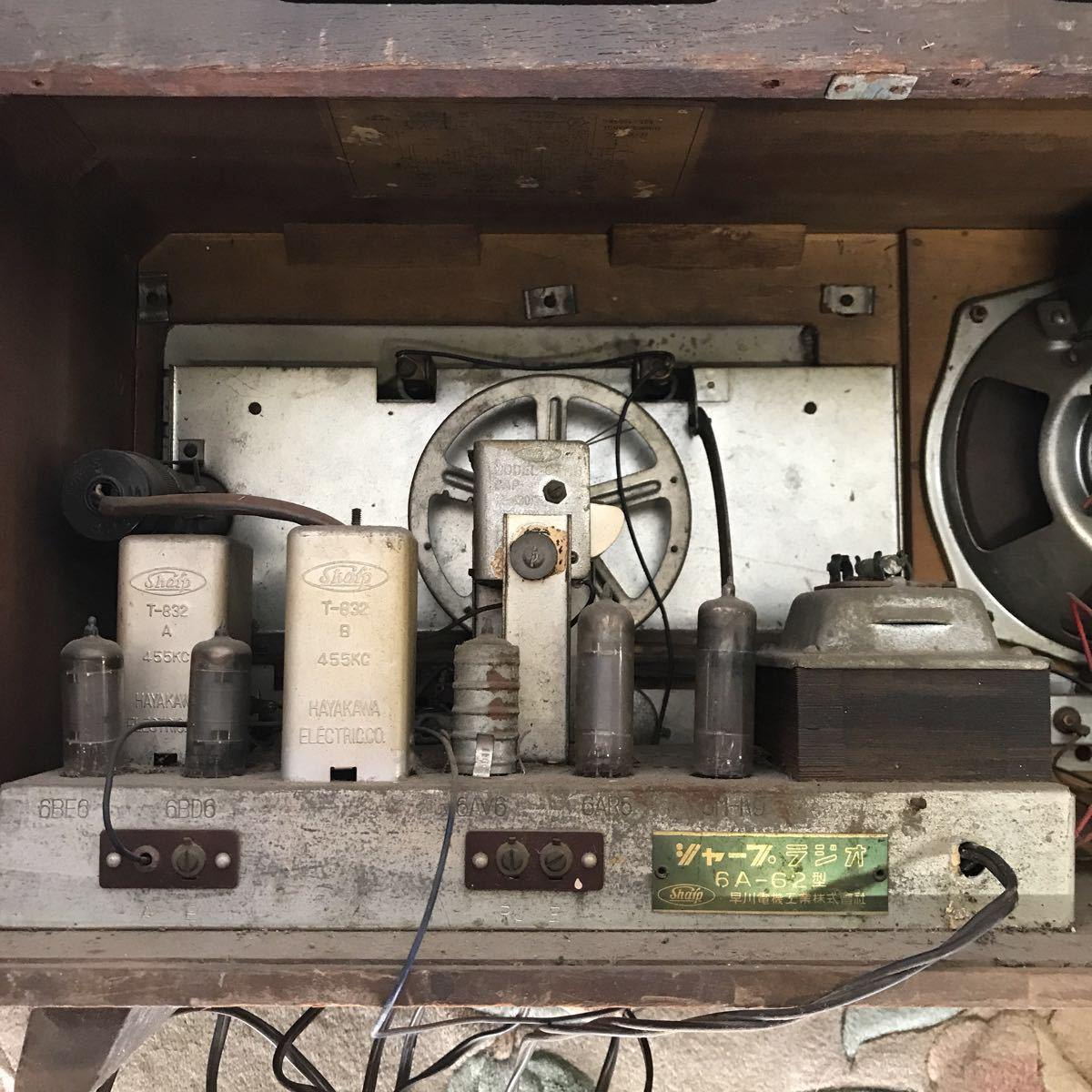 シャープ SHARP 真空管ラジオ ラジオ 6A-62型 昭和レトロ インテリア ジャンク品_画像5