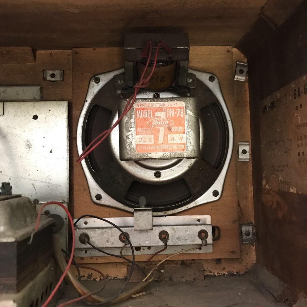 シャープ SHARP 真空管ラジオ ラジオ 6A-62型 昭和レトロ インテリア ジャンク品_画像7