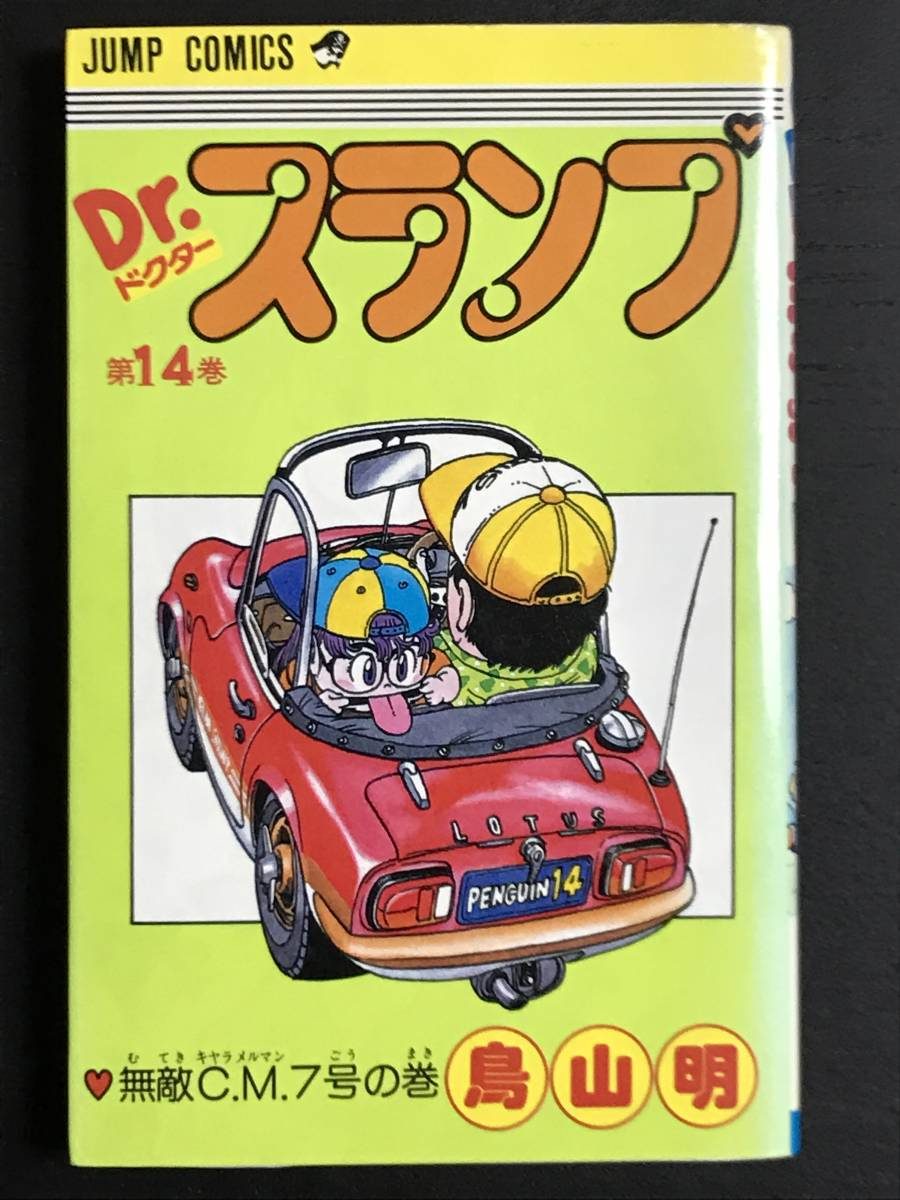 Dr.スランプ アラレちゃん 14巻 「無敵C.M. 7号の巻」 初版 鳥山明 _画像1