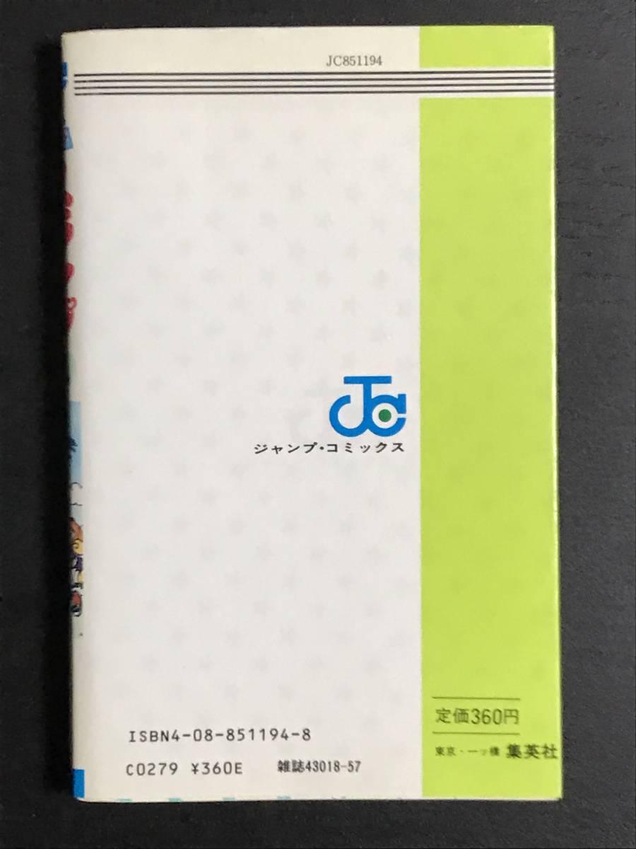 Dr.スランプ アラレちゃん 14巻 「無敵C.M. 7号の巻」 初版 鳥山明 _画像5