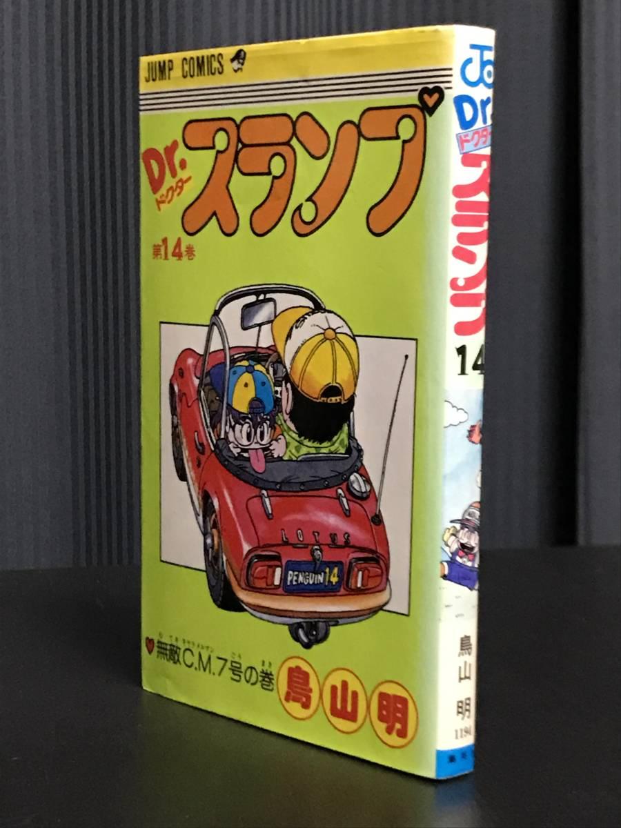 Dr.スランプ アラレちゃん 14巻 「無敵C.M. 7号の巻」 初版 鳥山明 _画像2