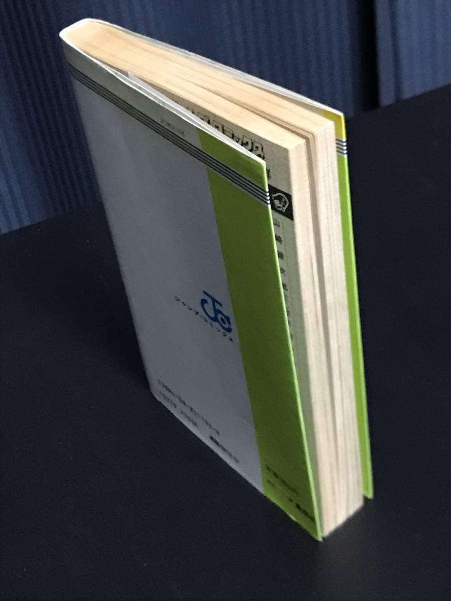 Dr.スランプ アラレちゃん 14巻 「無敵C.M. 7号の巻」 初版 鳥山明 _画像4