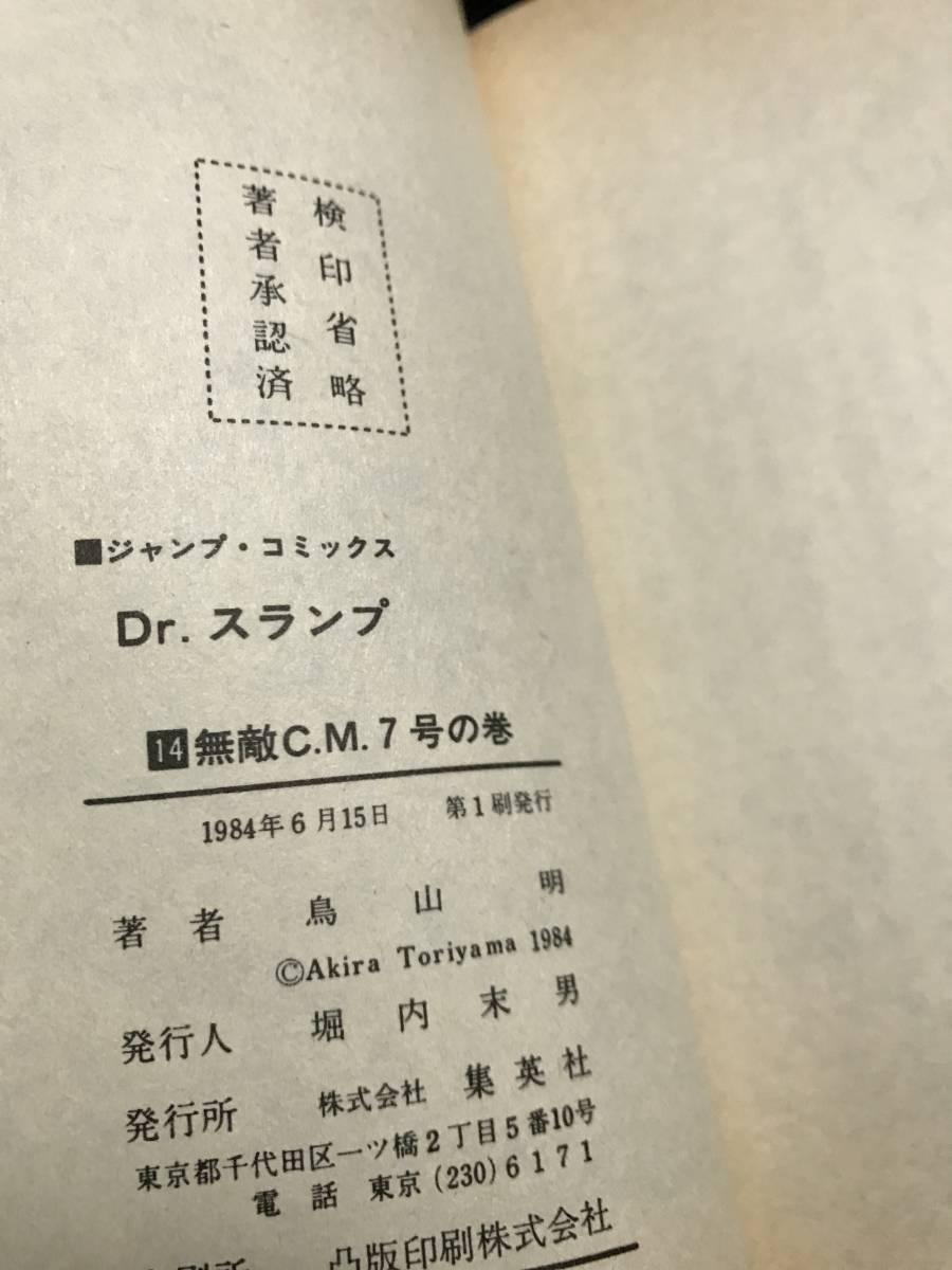 Dr.スランプ アラレちゃん 14巻 「無敵C.M. 7号の巻」 初版 鳥山明 _画像3