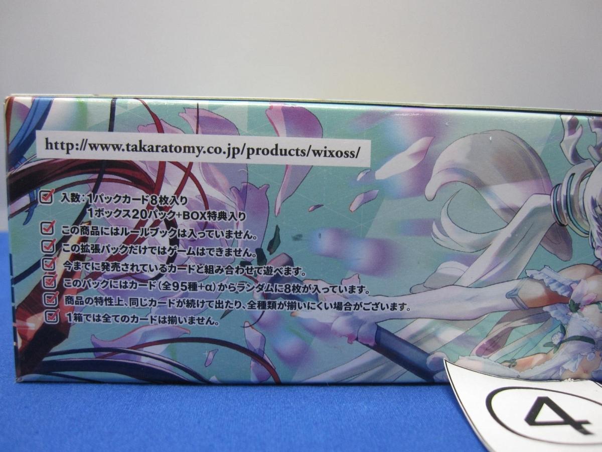B14-4 ウィクロス WXK-P04 TCG ブースターパック ワイルズ BOX_画像3