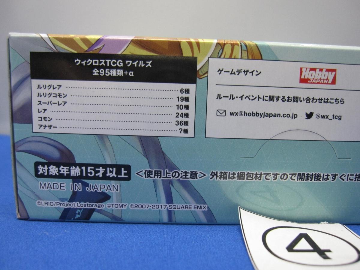 B14-4 ウィクロス WXK-P04 TCG ブースターパック ワイルズ BOX_画像2