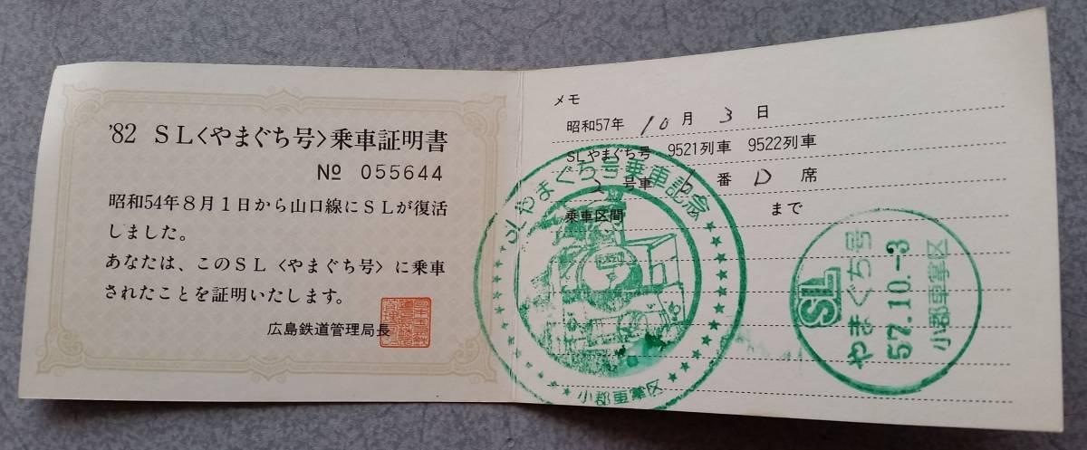 SLやまぐち号乗車証明書 鉄道 蒸気機関車 昭和 列車 国鉄_画像2
