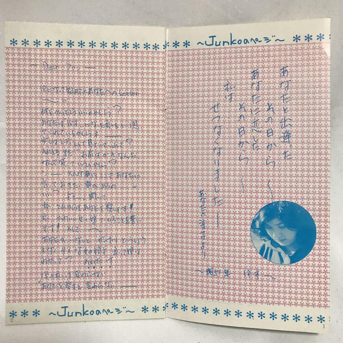 桜田淳子ファンクラブ会報誌/さくらんぼNo.17★昭和51年(1976年)発行 _画像2