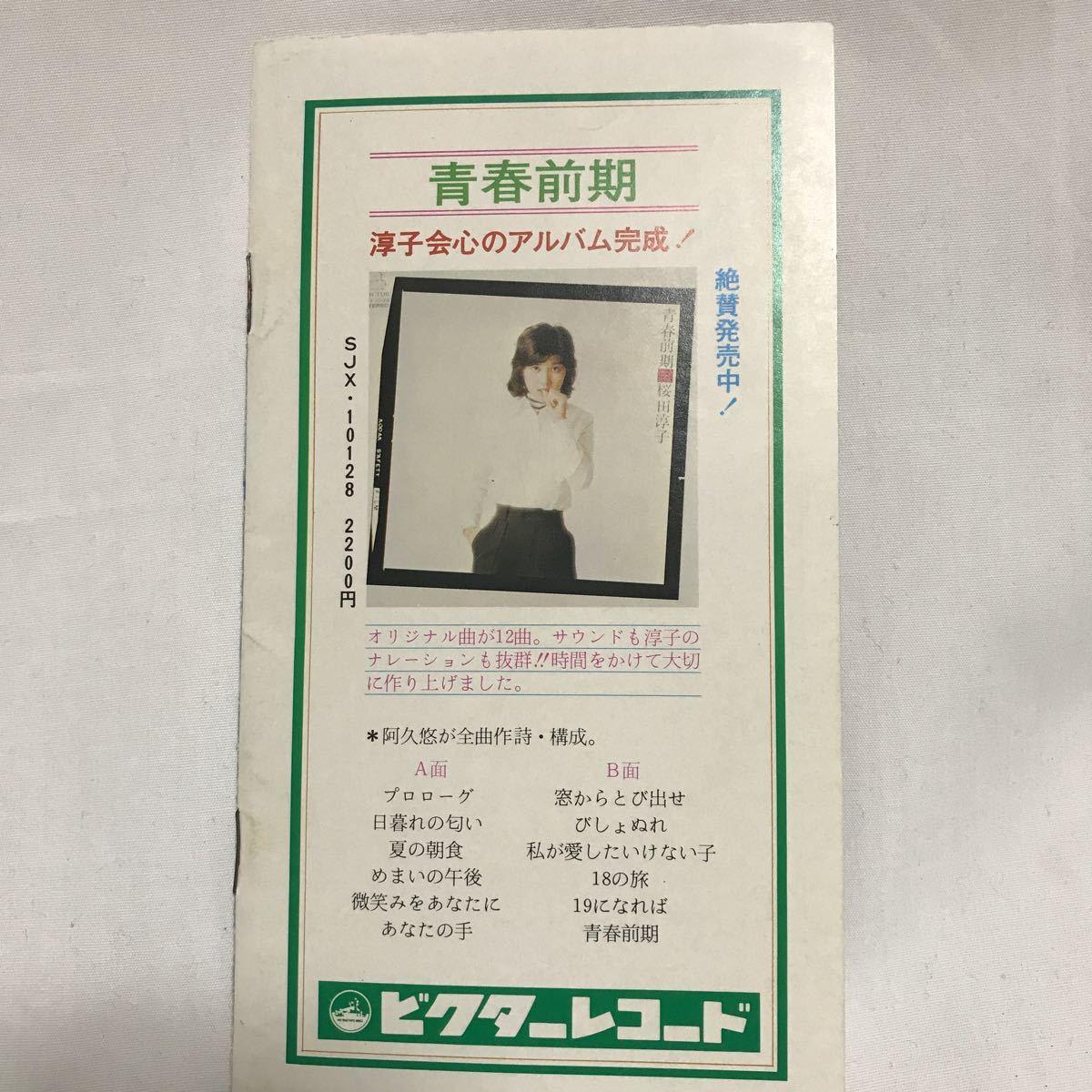 桜田淳子ファンクラブ会報誌/さくらんぼNo.17★昭和51年(1976年)発行 _画像3