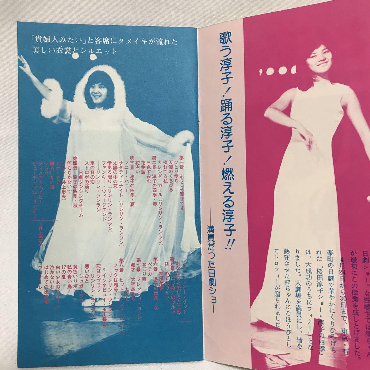 桜田淳子ファンクラブ会報誌/さくらんぼNo.18★昭和51年(1976年)発行 _画像2