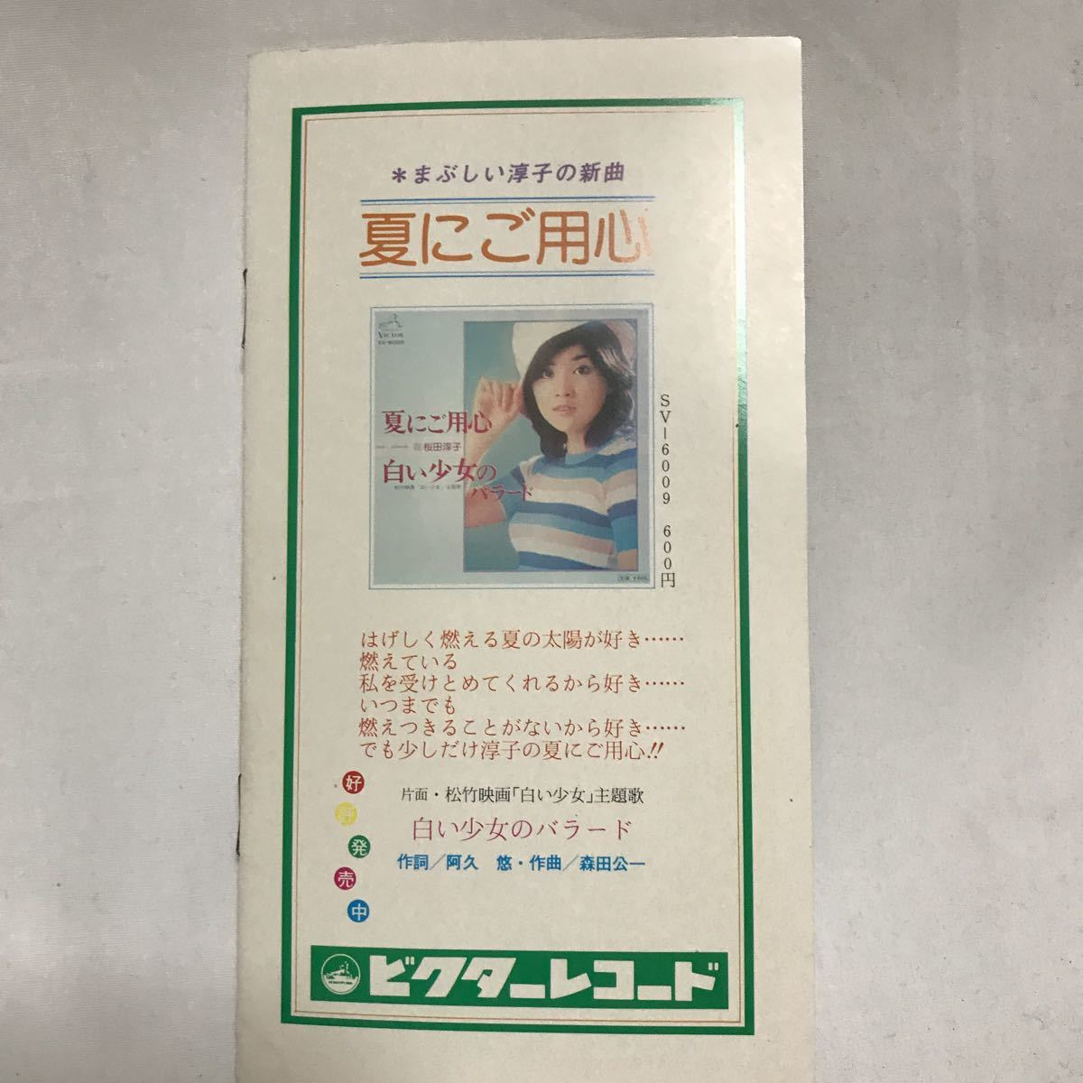 桜田淳子ファンクラブ会報誌/さくらんぼNo.18★昭和51年(1976年)発行 _画像3