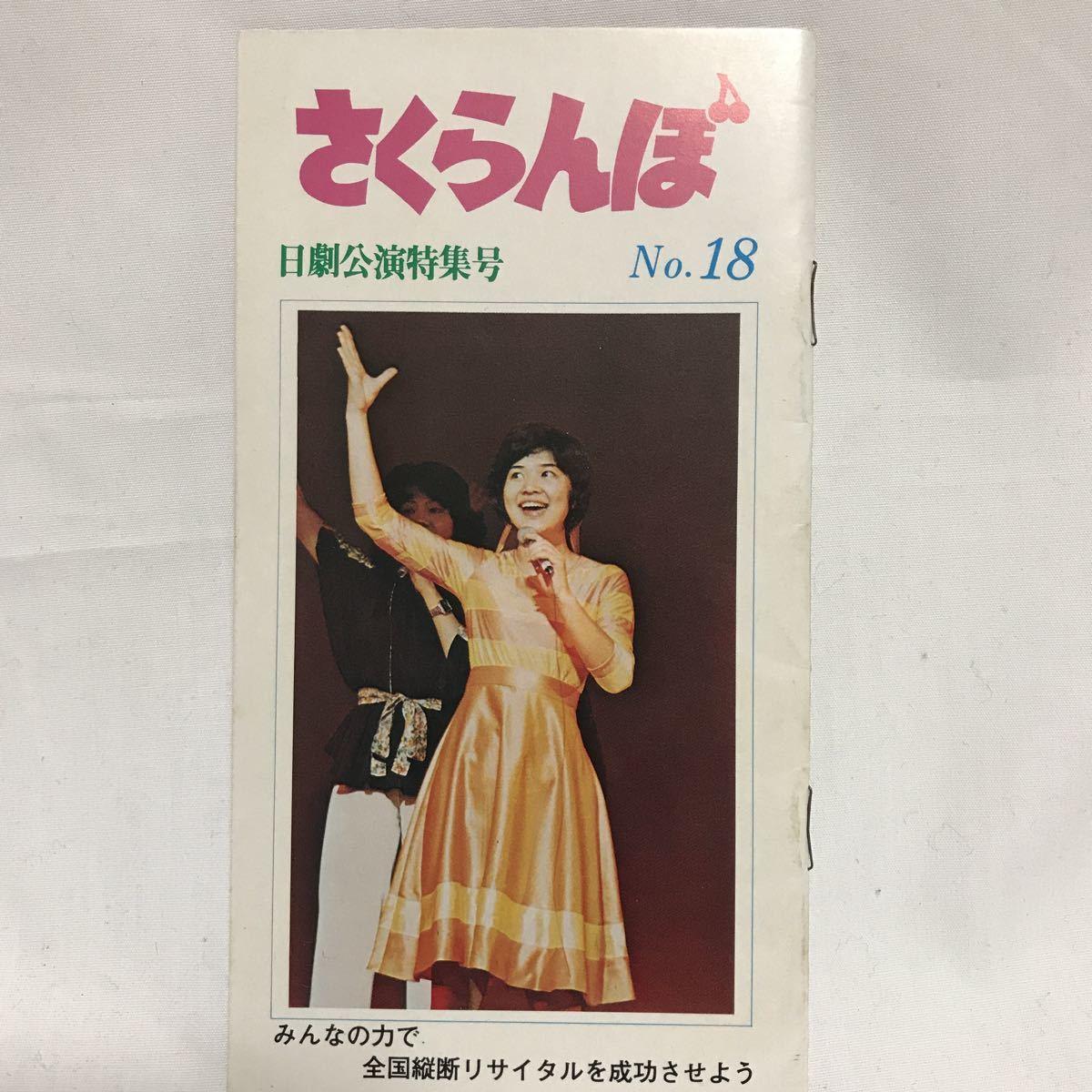 桜田淳子ファンクラブ会報誌/さくらんぼNo.18★昭和51年(1976年)発行