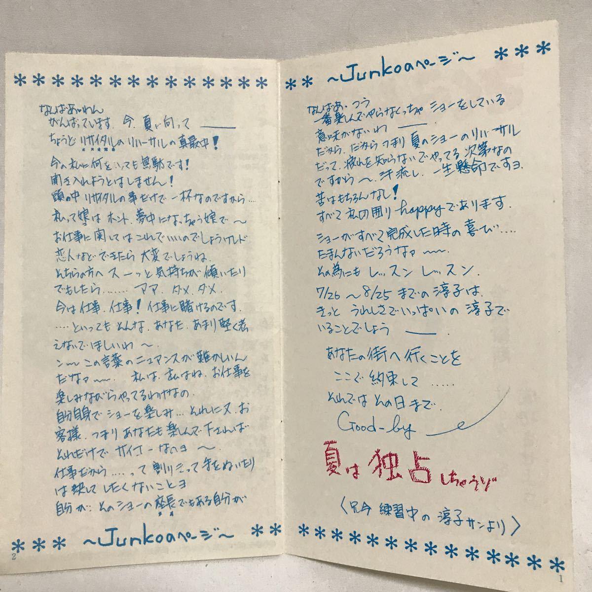 桜田淳子ファンクラブ会報誌/さくらんぼNo.19★昭和51年(1976年)発行 _画像2