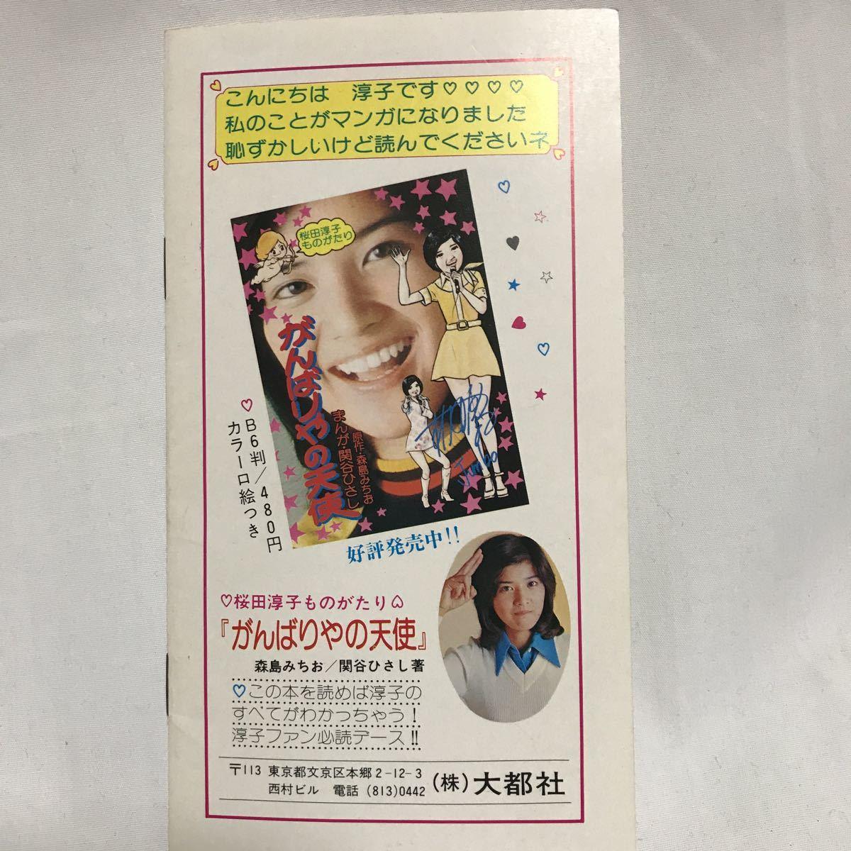 桜田淳子ファンクラブ会報誌/さくらんぼNo.19★昭和51年(1976年)発行 _画像3