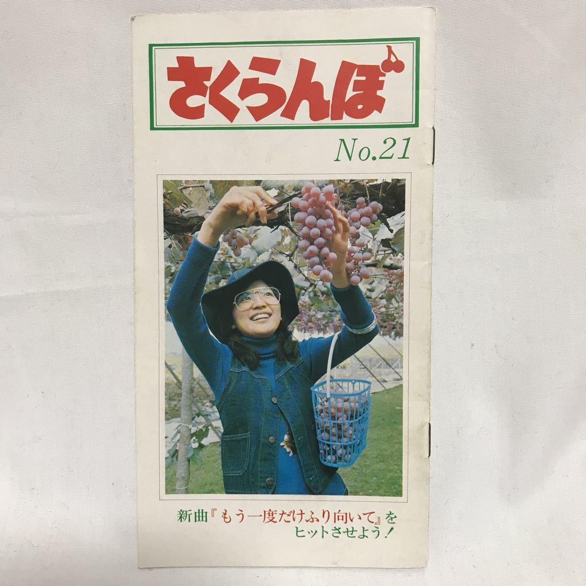桜田淳子ファンクラブ会報誌/さくらんぼNo.21★黒昭和51年(1976年)発行