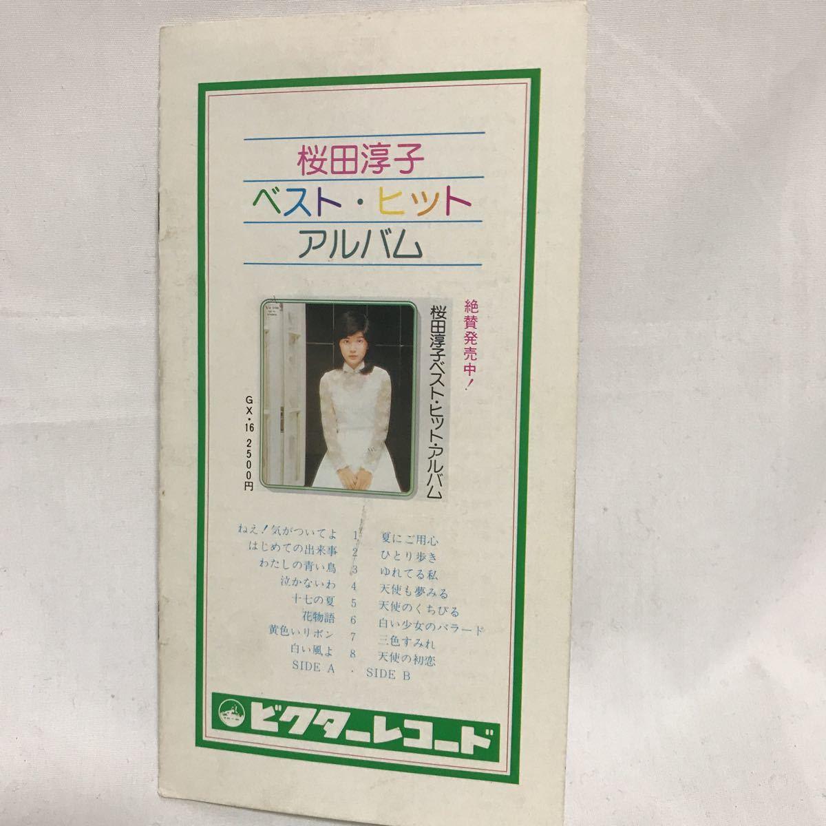 桜田淳子ファンクラブ会報誌/さくらんぼNo.21★黒昭和51年(1976年)発行 _画像3
