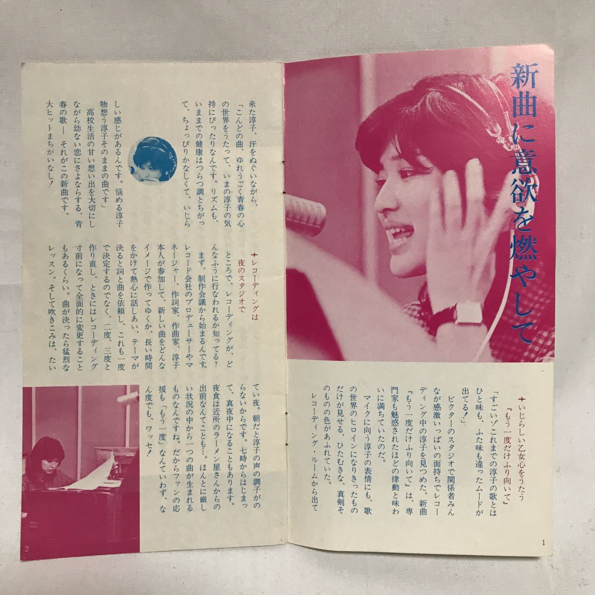 桜田淳子ファンクラブ会報誌/さくらんぼNo.21★黒昭和51年(1976年)発行 _画像2