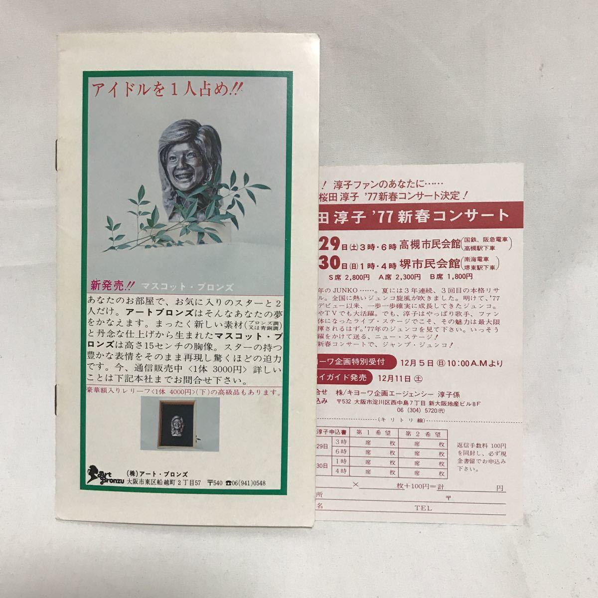 桜田淳子ファンクラブ会報誌/さくらんぼNo.22★昭和52年(1977年)発行 _画像3