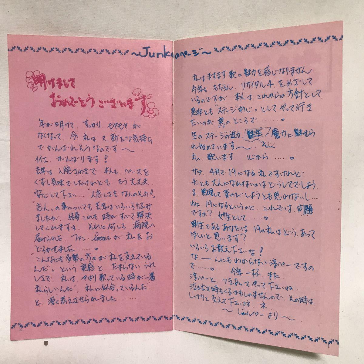 桜田淳子ファンクラブ会報誌/さくらんぼNo.22★昭和52年(1977年)発行 _画像2