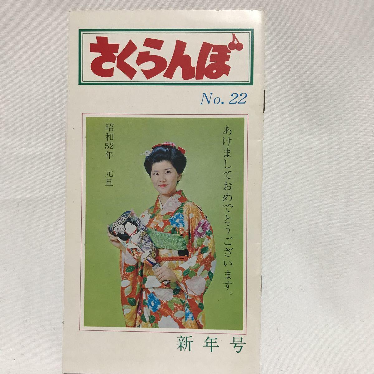 桜田淳子ファンクラブ会報誌/さくらんぼNo.22★昭和52年(1977年)発行