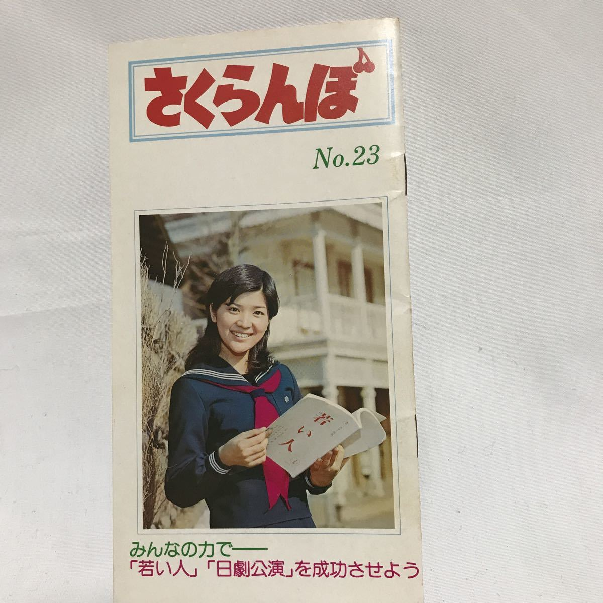 桜田淳子ファンクラブ会報誌/さくらんぼNo.23★昭和52年(1977年)発行