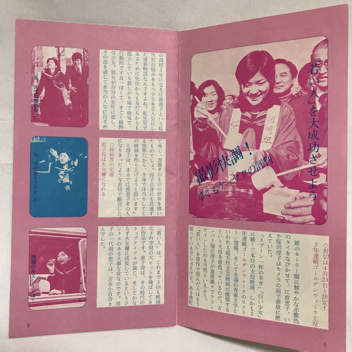 桜田淳子ファンクラブ会報誌/さくらんぼNo.23★昭和52年(1977年)発行 _画像2