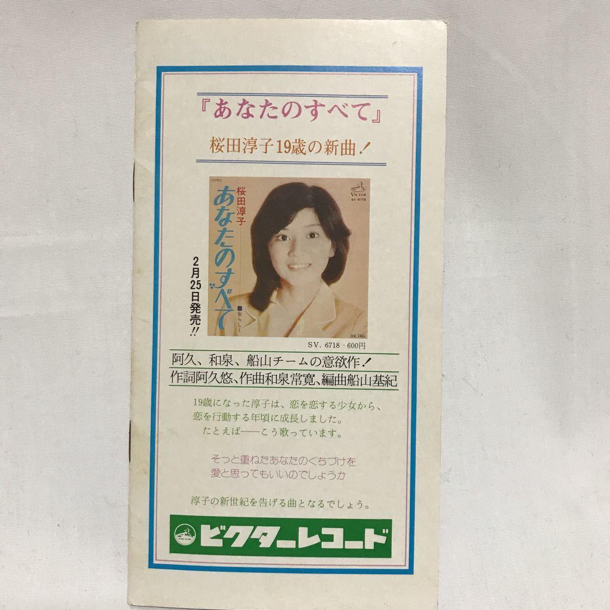 桜田淳子ファンクラブ会報誌/さくらんぼNo.23★昭和52年(1977年)発行 _画像3