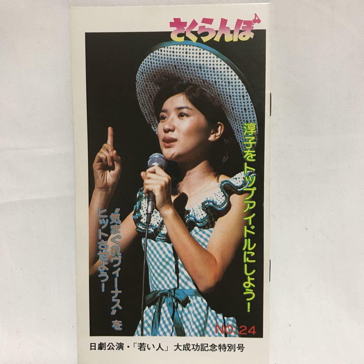 桜田淳子ファンクラブ会報誌/さくらんぼNo.24★昭和52年(1977年)発行