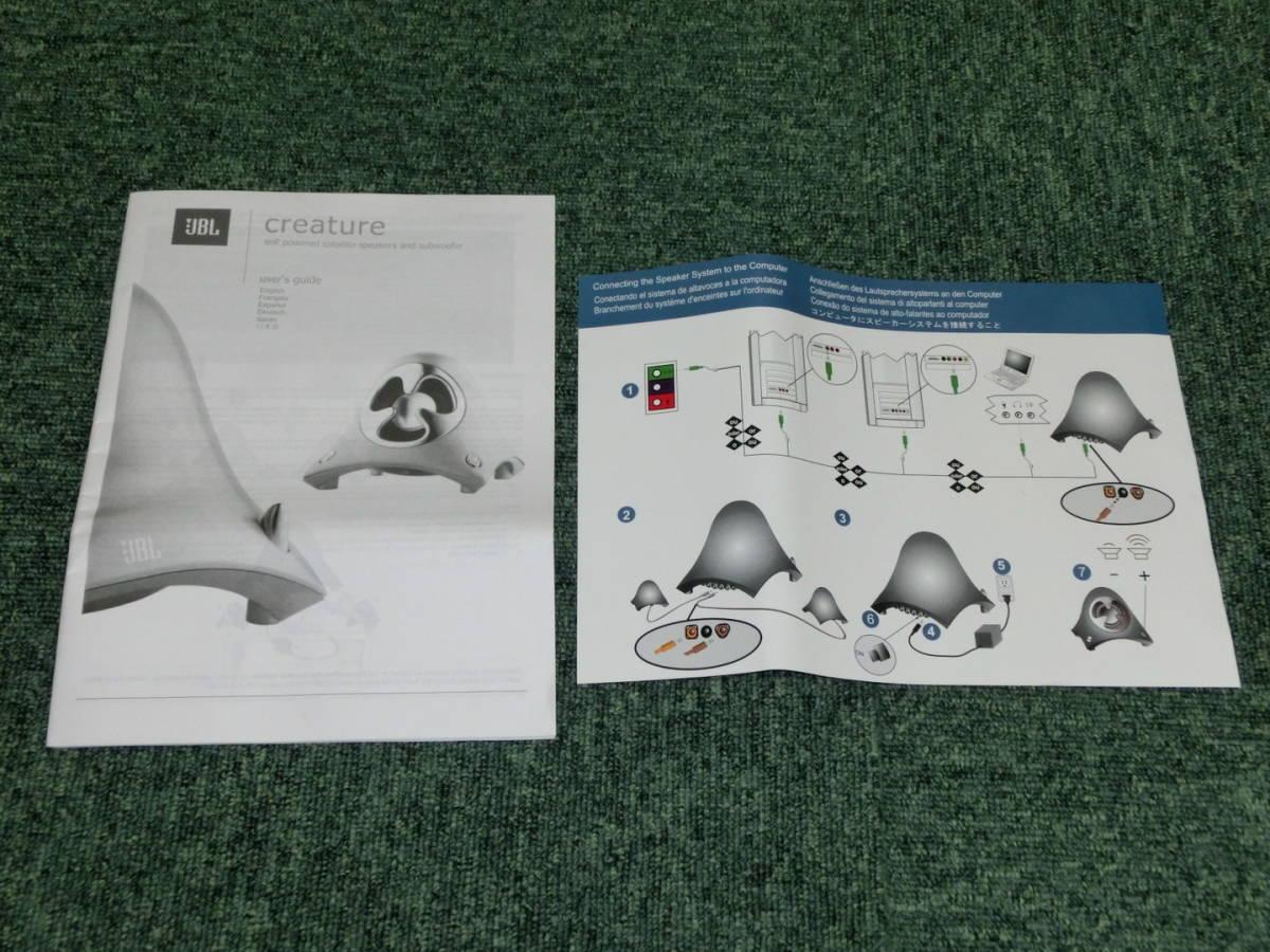 JBL CREATURE★2.1chアクティブスピーカー_画像4
