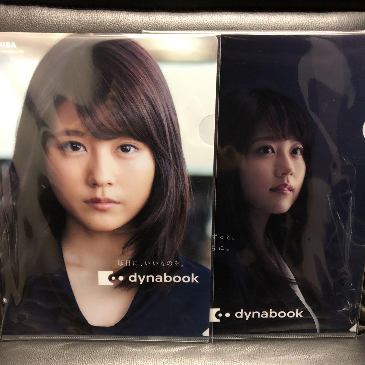 未使用★有村架純  非売品クリアファイル 東芝 dynabook 2種2枚セット★_画像1
