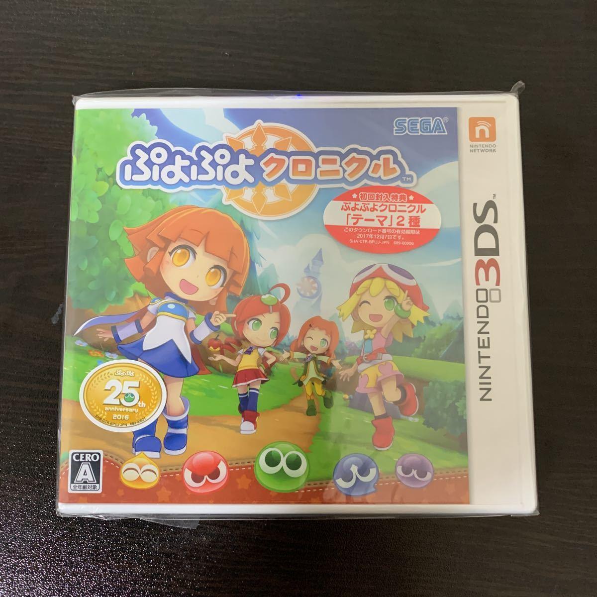 【新品、未開封品】3DS ぷよぷよクロニクル