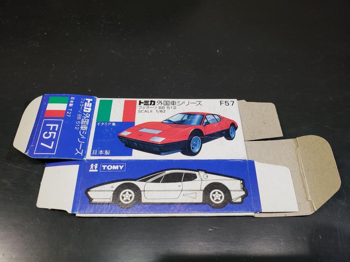 トミカ青箱F57 フェラーリ BB 512 箱だけ!!