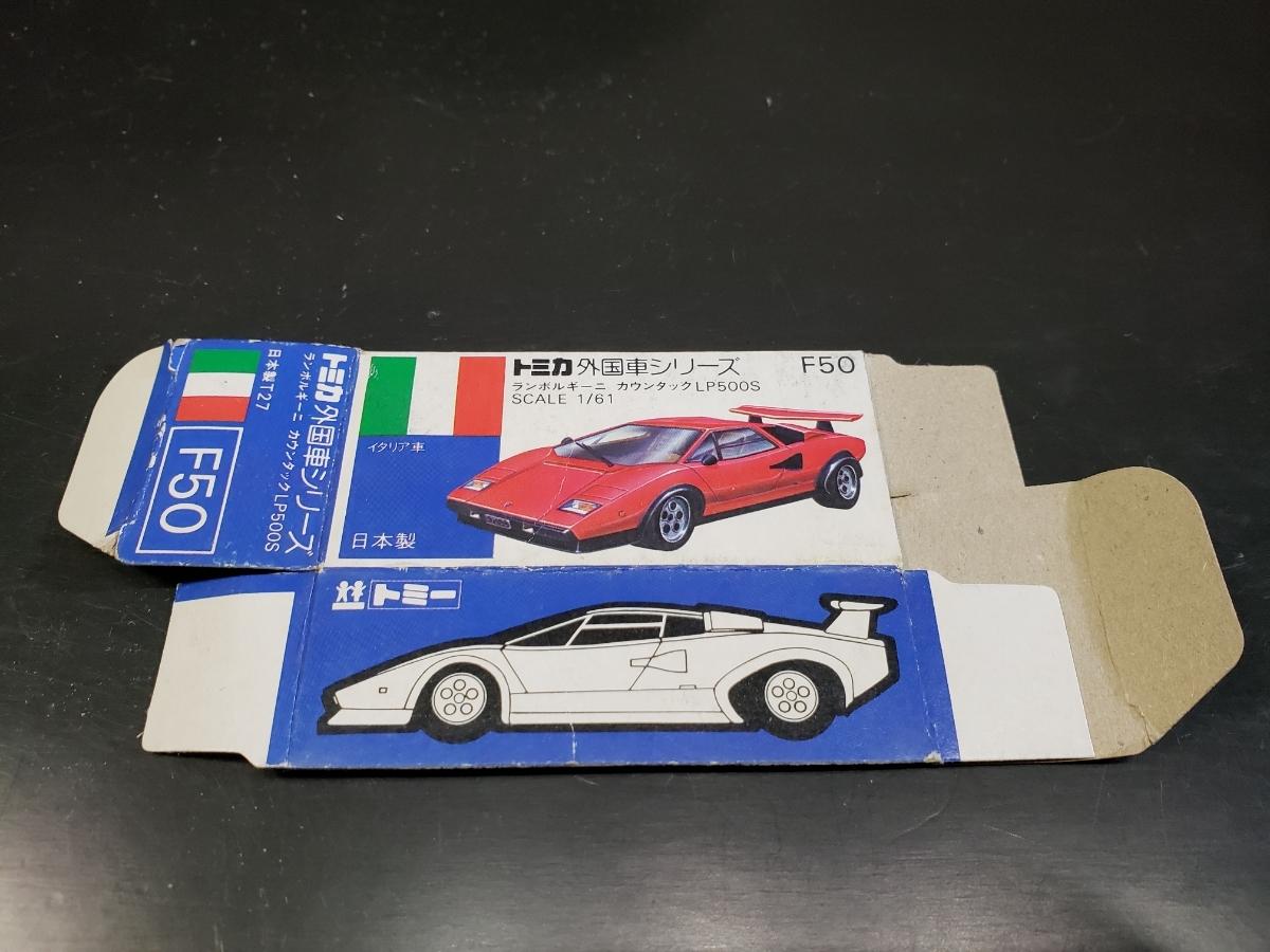 トミカ青箱F50 ランボルギーニ カウンタック LP500S 箱だけ!!